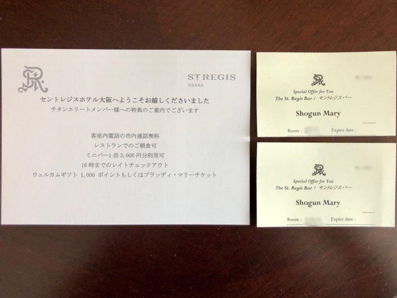 セントレジスホテル大阪プラチナ特典