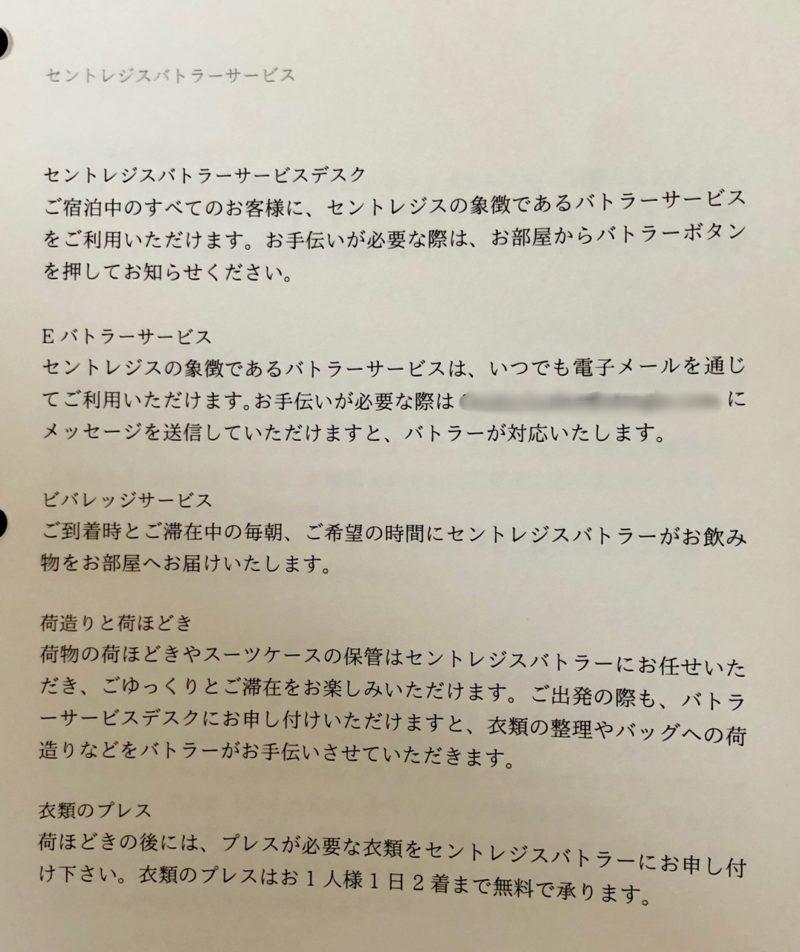 セントレジス大阪のバトラーサービス