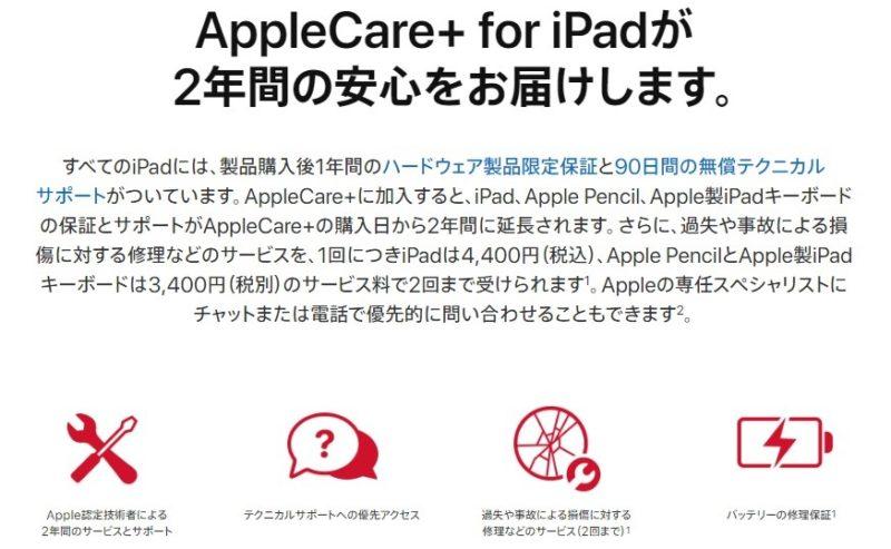 AppleCare+ for iPad