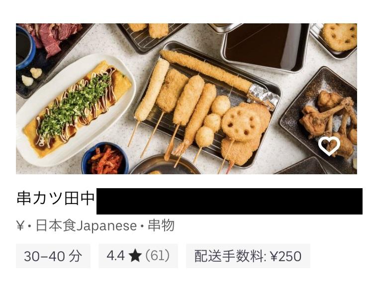 Uber Eats注文方法