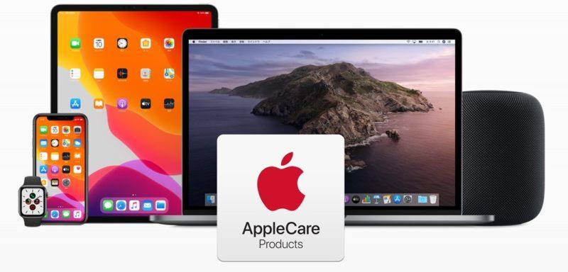 AppleCareとは