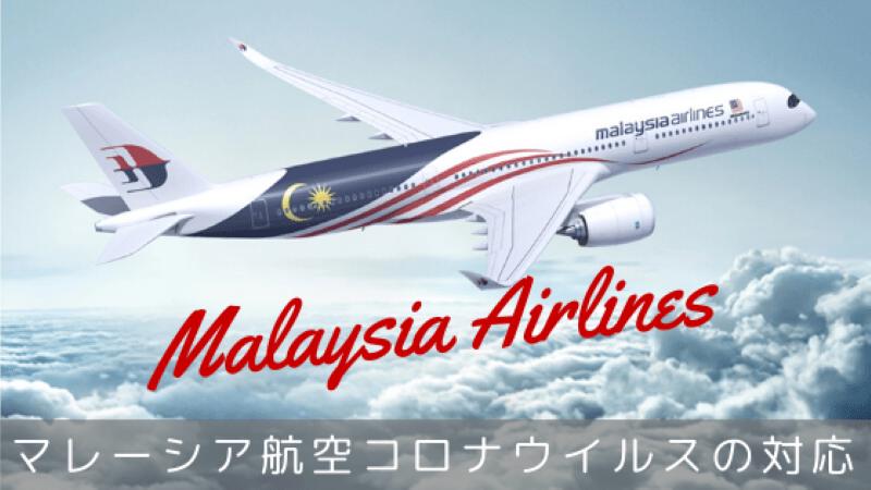 マレーシア航空のコロナウイルスに伴う対応
