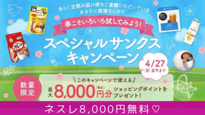 ネスレ8000円無料