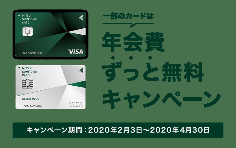 三井住友カード年会費ずっと無料キャンペーン