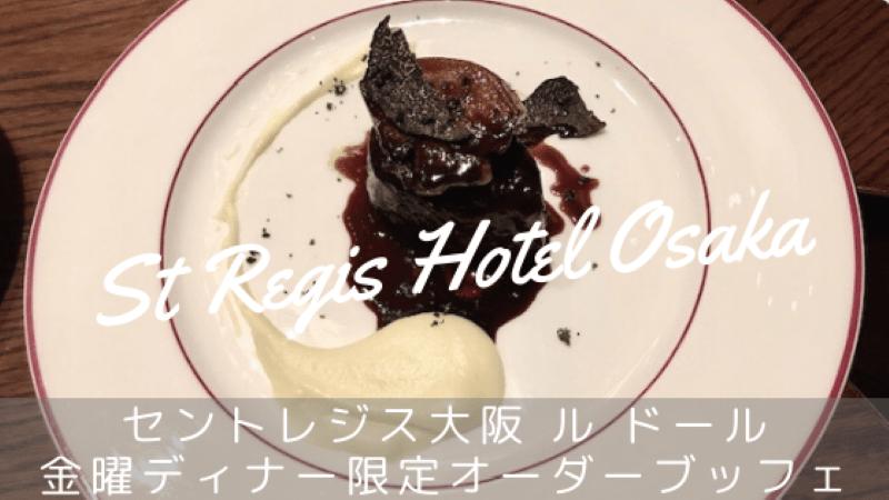 セントレジス大阪ルドールのディナーブッフェ