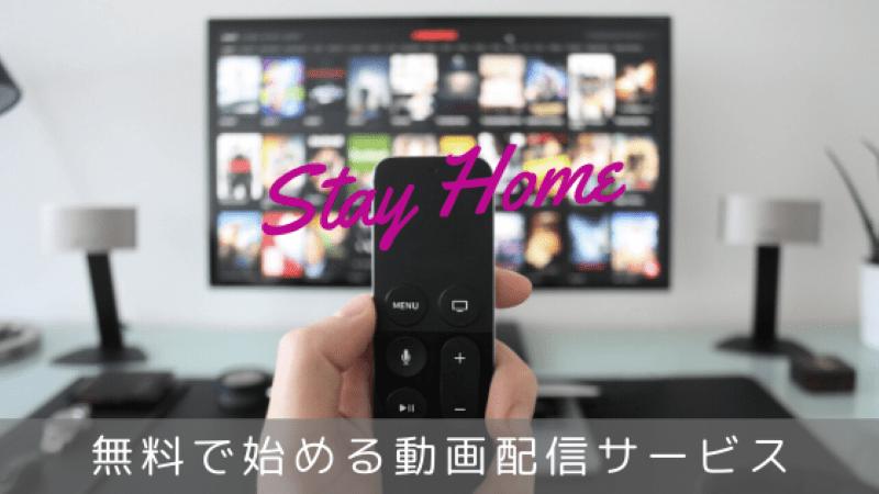 無料で始められる動画配信サービス