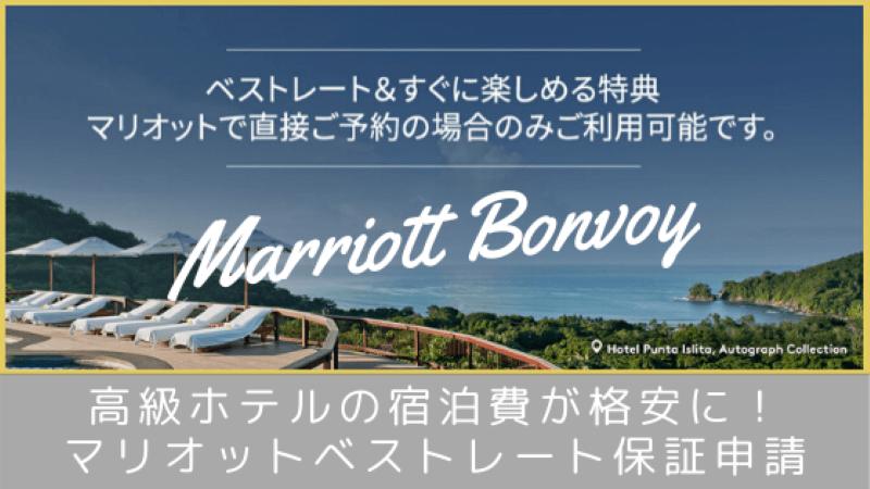 マリオットのベストレート保証