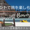 マリオット日本国内ホテルカテゴリー一 覧