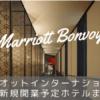 マリオット新規開業予定の日本国内ホテル一覧