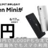 Rakuten UN-LIMIT申込でRakuten Miniが1円
