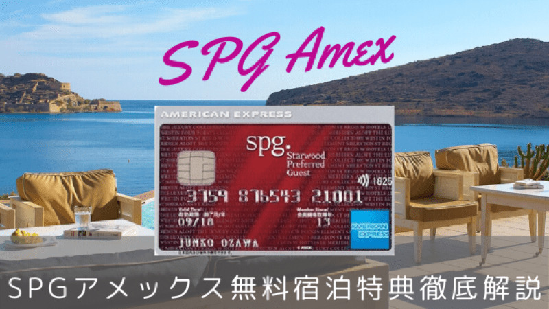 SPGアメックス無料宿泊特典