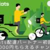 Uber Eats配partner