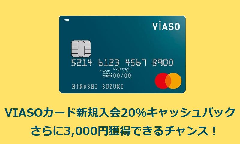 VIASOカード20%還元