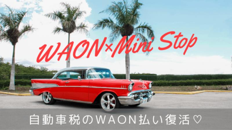 waon-car-tax