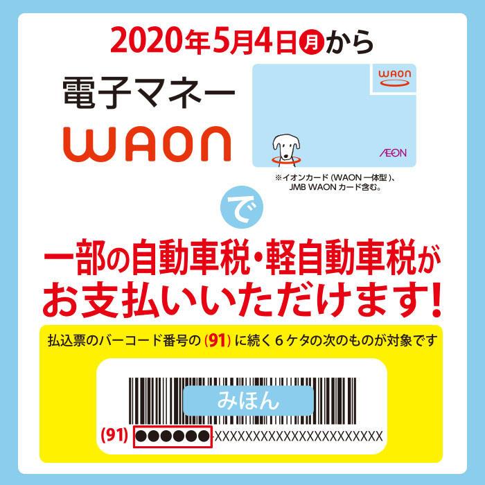 waon自動車税