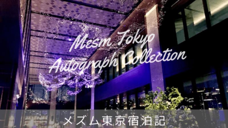 メズム東京、オートグラフコレクション