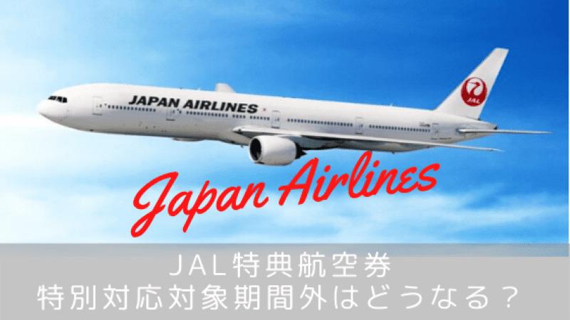 JAL特別対応期間対象外の場合
