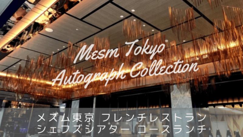 メズム東京レストラン シェフズシアター