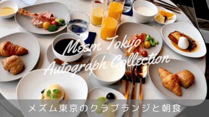 メズム東京のクラブラウンジと朝食