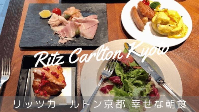 リッツカールトン京都 朝食