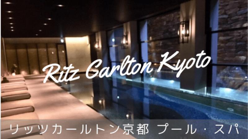 リッツカールトン京都プール・スパ