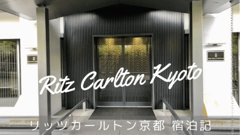 リッツカールトン京都ブログ