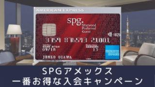 【SPGアメックス紹介】特典やポイントで無料宿泊 JAL・ANAマイルにも高レート交換【2020年7月最新キャンペーン】