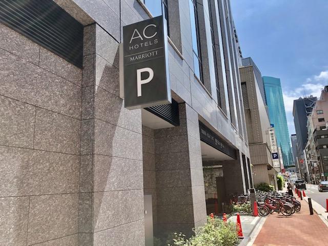 ACホテル東京銀座駐車場