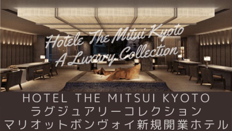 HOTEL THE MITSUI KYOTO ラグジュアリーコレクション