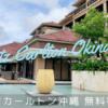 リッツカールトン沖縄ブログ