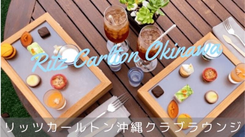リッツカールトン沖縄クラブラウンジ