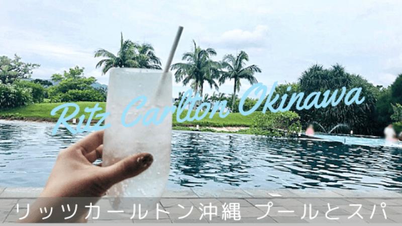 リッツカールトン沖縄のプール