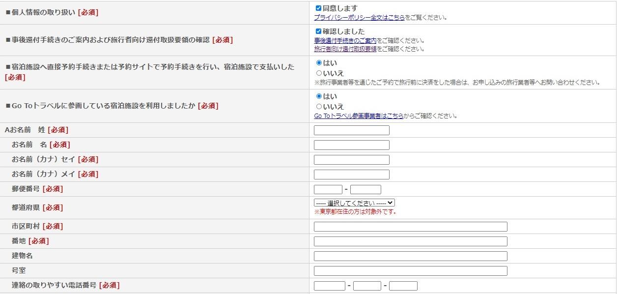 GoToトラベル申請方法