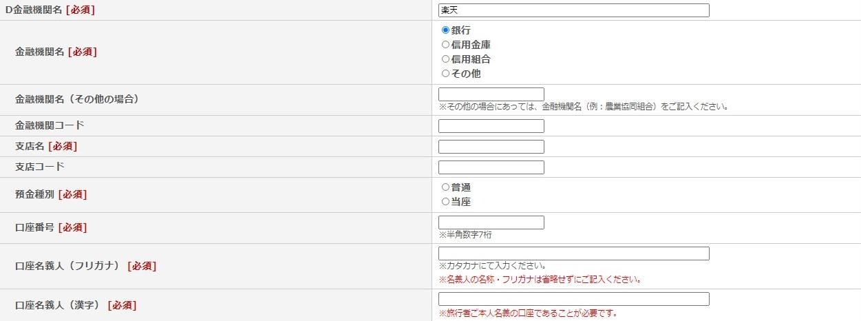 GoToトラベル還付申請方法