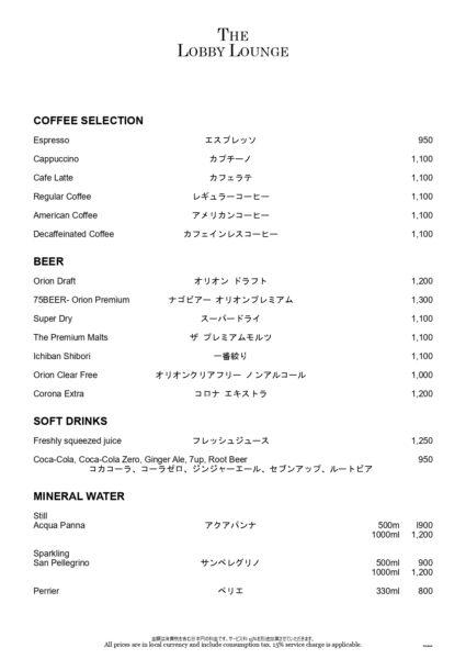 リッツカールトン沖縄ロビーラウンジのメニュー