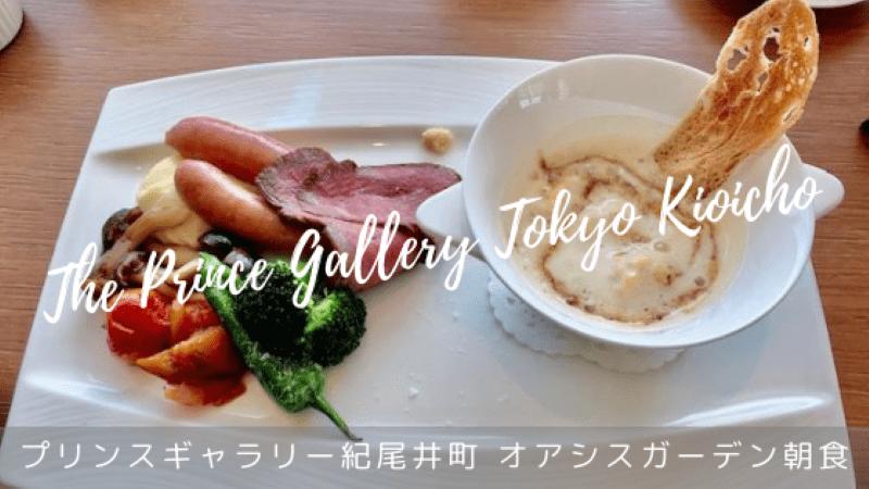 プリンスギャラリー紀尾井町 朝食