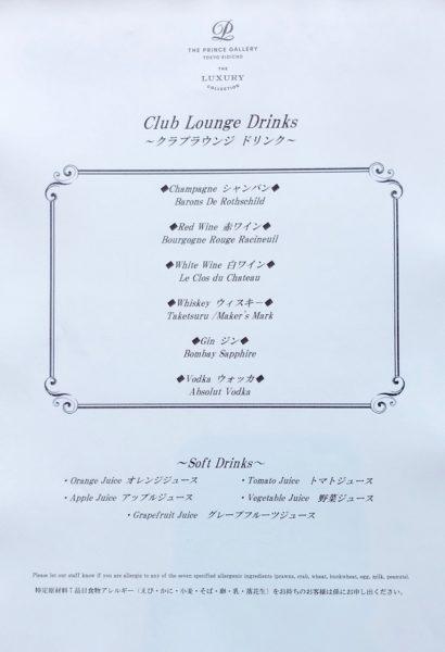 プリンスギャラリー紀尾井町クラブラウンジ