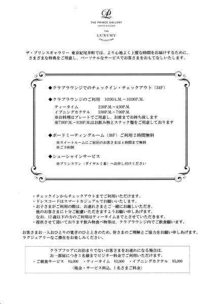 プリンスギャラリー東京紀尾井町クラブラウンジ