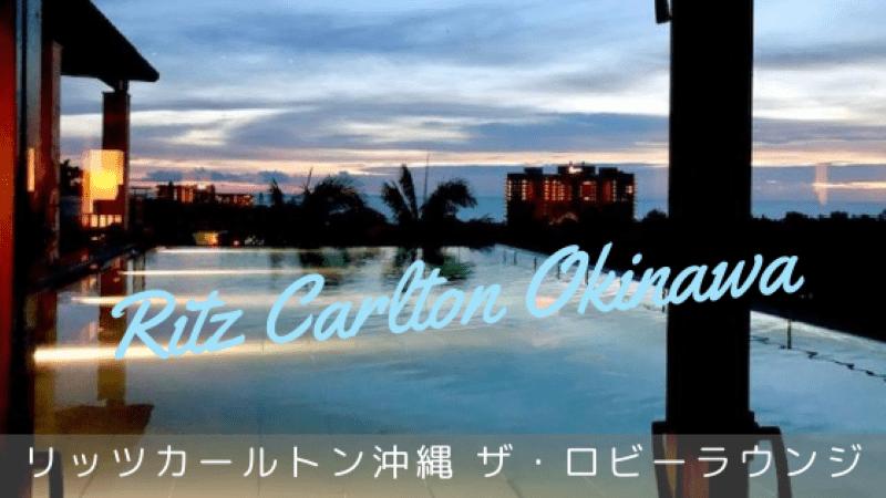 リッツカールトン沖縄ロビーラウンジ