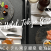 ACホテル銀座宿泊記