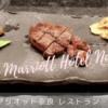 JWマリオット奈良 レストラン・バー