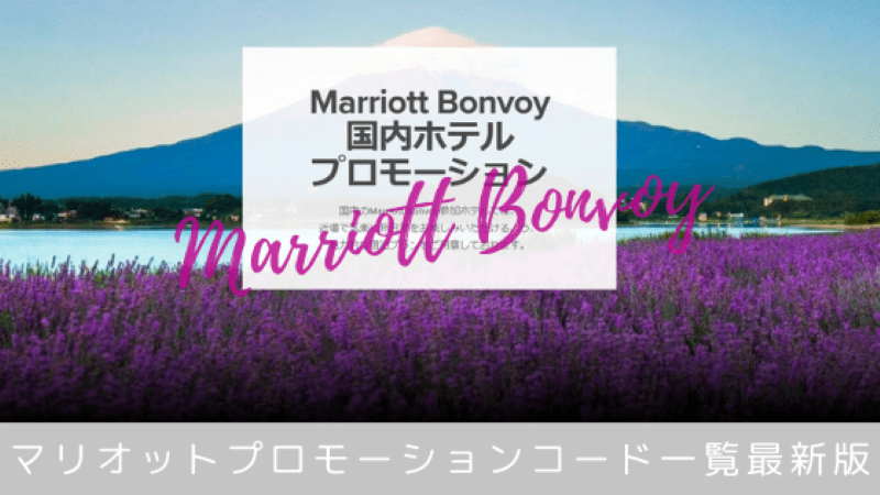 マリオットプロモーションコード