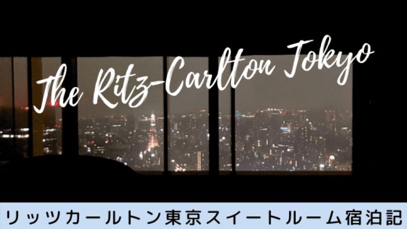 リッツカールトン東京ブログ宿泊記