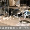 ACホテル銀座レストラン・バー