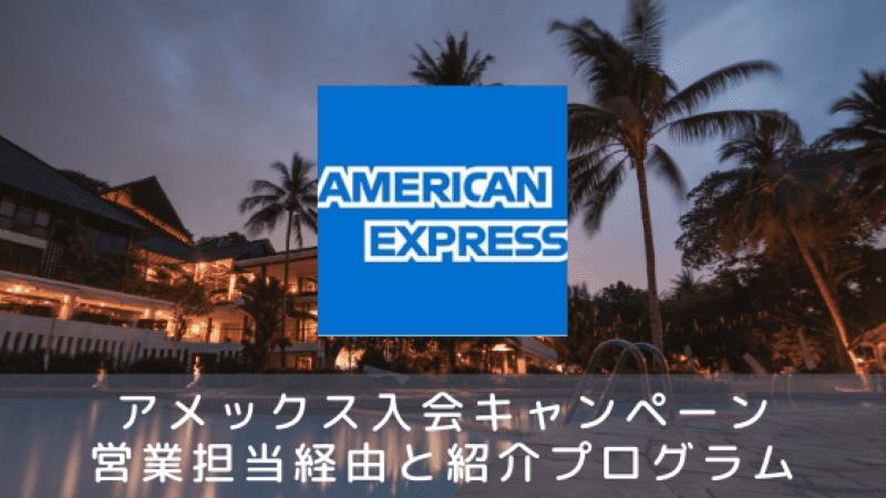 アメックス営業担当紹介プログラム