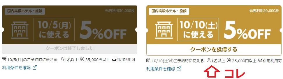 楽天国内高級ホテル・旅館が5%オフ