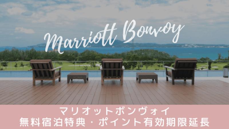 マリオット無料宿泊特典とポイント延長