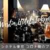 ウェスティンホテル東京 コロナ禍のプラチナ特典