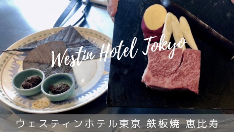 ウェスティンホテル東京 鉄板焼 恵比寿