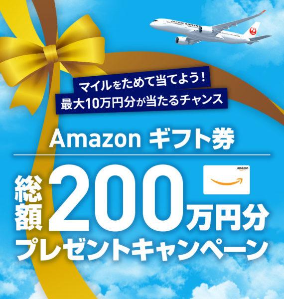 JALマイレージモール Amazonギフト券プレゼント